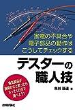技術評論社 市川 清道 テスターの職人技の画像