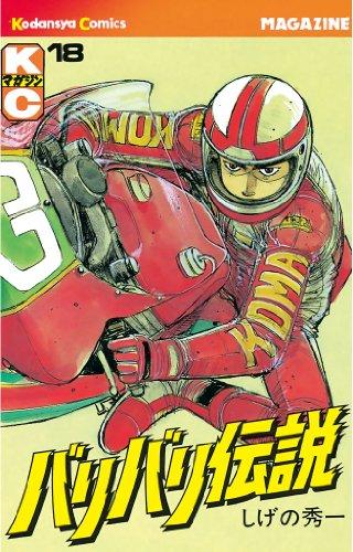 バリバリ伝説(18) (週刊少年マガジンコミックス)