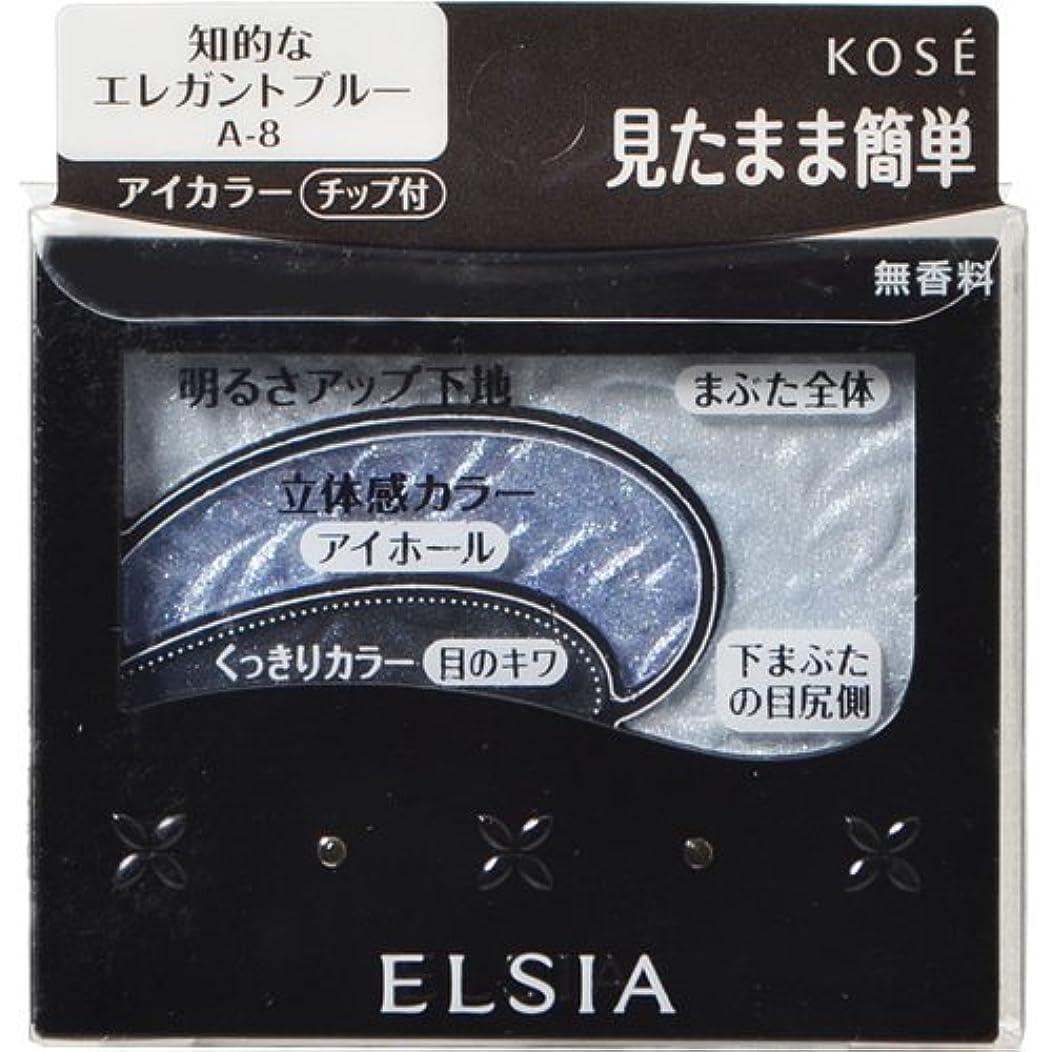 ハイライトアスレチック集計コーセー エルシア そのまま簡単仕上げ アイカラー #008 2.8g