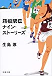 箱根駅伝 ナイン・ストーリーズ (文春文庫)