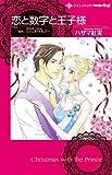 恋と数字と王子様 (ハーレクインコミックスdarling!)
