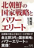 「北朝鮮の国家戦略とパワーエリート」販売ページヘ