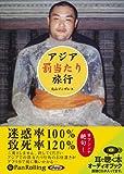 [オーディオブックCD] アジア「罰当たり」旅行 (<CD>)