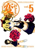 変ゼミ(5) (モーニング KC)