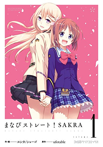 まなびストレート! SAKRA(1) (ファミ通クリアコミックス)