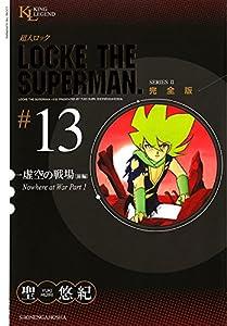 超人ロック 完全版 13巻 表紙画像