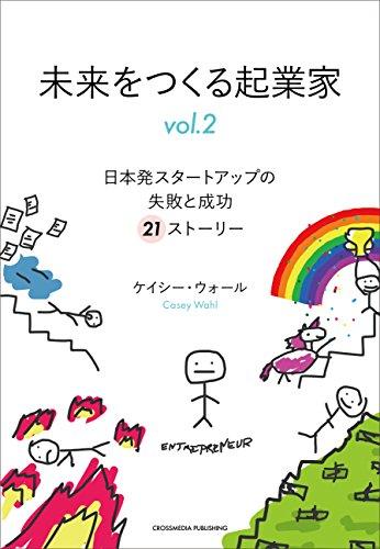 未来をつくる起業家 vol.2