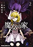 魔女の家 エレンの日記 2 (ドラゴンコミックスエイジ か 1-4-2)