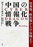 「中国の情報化戦争: 情報心理戦からサイバー戦、宇宙戦まで」販売ページヘ