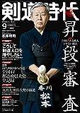 剣道時代 2019年 09 月号 [雑誌] 画像