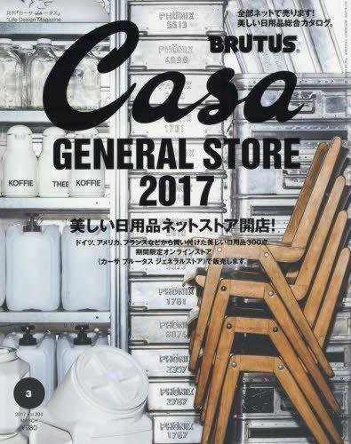 Casa BRUTUS(カ-サブル-タス) 2017年 3月号 [美しい日用品ネットストア開店! ]の詳細を見る