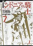 新装版 シドニアの騎士 (7) (KCデラックス)