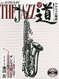 ジャズ サクソフォン、Jazz Saxophone