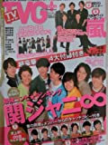 TVガイドPLUS 2011 Spring ISSUE VOL.2  [雑誌]