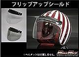 バイク用 ジェットヘルメット ハーフヘルメット専用 フリップアップ シールド スモーク O95-VS310-SM