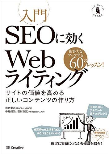 [宮嵜 幸志, 中島 健治, 石村 浩延]の入門SEOに効くWebライティング サイトの価値を高める正しいコンテンツの作り方