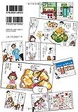 あちこち 吉祥寺&中央線 さんぽの表紙