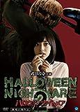 HALLOWEEN NIGHTMARE ハロウィン ナイトメア2[DVD]