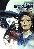 宇宙大作戦 栄光の旅路〈下〉 (ハヤカワ文庫SF)