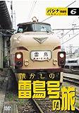汽車旅シリーズ パシナ倶楽部「懐かしの雷鳥号の旅」[DVD]