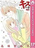 グッドモーニング・キス 17 (りぼんマスコットコミックスDIGITAL)