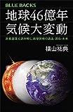 地球46億年 気候大変動 炭素循環で読み解く、地球気候の過去・現在・未来 (ブルーバックス)
