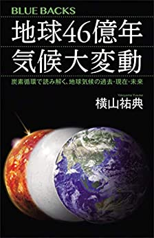 [横山祐典]の地球46億年 気候大変動 炭素循環で読み解く、地球気候の過去・現在・未来 (ブルーバックス)
