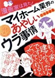 漫画家は見た!マイホーム業界のあやしいウラ事情 / 広田 奈都美 のシリーズ情報を見る
