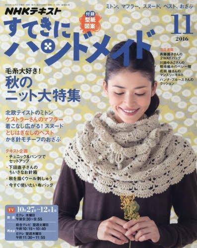 NHKすてきにハンドメイド 2016年11月号 [雑誌] (NHKテキスト)