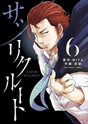 サツリクルート 6 (裏少年サンデーコミックス)