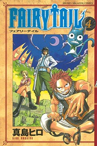 FAIRY TAIL(4) (週刊少年マガジンコミックス)