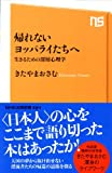 帰れないヨッパライたちへ 生きるための深層心理学 (NHK出版新書)