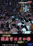 国府宮はだか祭DVD平成27年版
