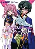 コードギアス ナイトメア・オブ・ナナリー(4) (角川コミックス・エース)