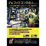 I'mファミコン文化人Vol.2~2LDK+倉庫5箇所、生活スペースは一畳未満!~ (ごきげんビジネス出版)