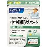 ファンケルFANCL 中性脂肪サポート 約90日分(120粒×3袋セット)