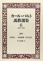 カール・バルト説教選集 (6)