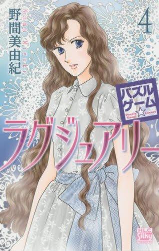 パズルゲーム☆ラグジュアリー 4 (白泉社レディースコミックス)の詳細を見る