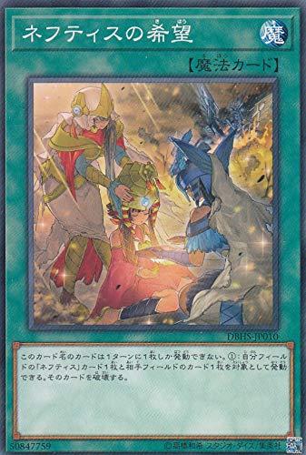遊戯王 DBHS-JP010 ネフティスの希望 (日本語版 ノーマル) デッキビルドパック ヒドゥン・サモナーズ
