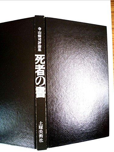 死者の書―寺山修司評論集 (1974年)の詳細を見る