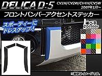 AP フロントバンパーアクセントステッカー カーボン調 ミツビシ デリカD:5 CV1W/CV2W/CV4W/CV5W 2007年1月~ ※ローデスト不適合 ホワイト AP-CF654-WH 入数:1セット(4枚)