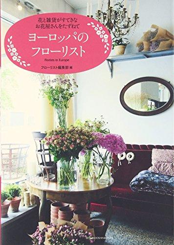 ヨーロッパのフローリスト: 花と雑貨がすてきなお花屋さんをたずねての詳細を見る