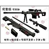 模型 ペーパークラフト 高級防水紙 M82A1バレットM82完全版