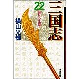 三国志 22 (潮漫画文庫)