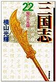 三国志 (22) (潮漫画文庫)