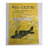 列島の文化史〈10〉