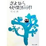 さよなら快傑黒頭巾 (中公文庫 A 6-4)