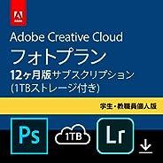Adobe Creative Cloud(アドビ クリエイティブ クラウド) フォトプラン(Photoshop+Lightroom) with 1TB|学生・教職員個人版|12か月版|Windows/Mac対応|オンライ