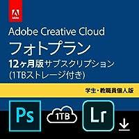 Adobe Creative Cloud(アドビ クリエイティブ クラウド) フォトプラン(Photoshop+Lightroom) with 1TB 学生・教職員個人版 12か月版 オンラインコード版