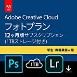 Adobe Creative Cloud(アドビ クリエイティブ クラウド) フォトプラン(Photoshop+Lightroom) with 1TB|学生・教職員個人版|12か月版|オンラインコード版